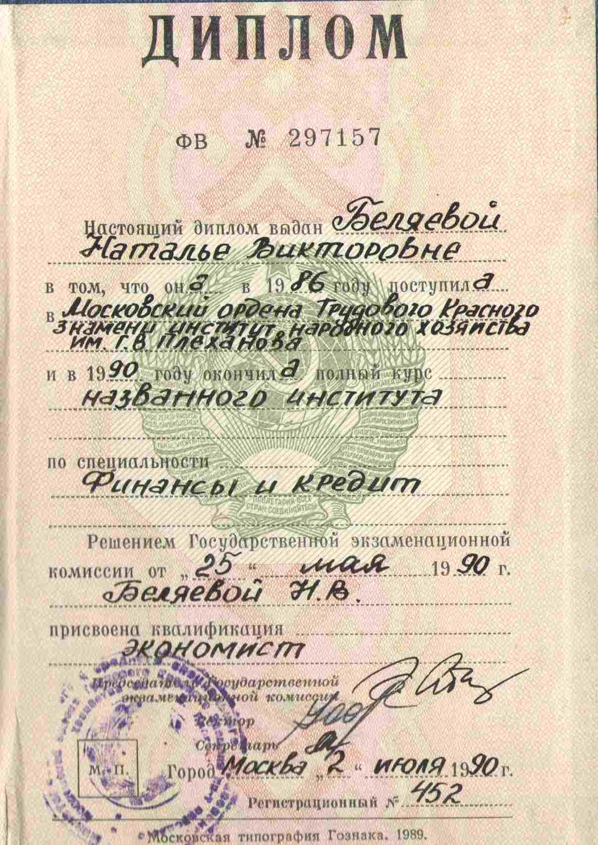 Diplom-002