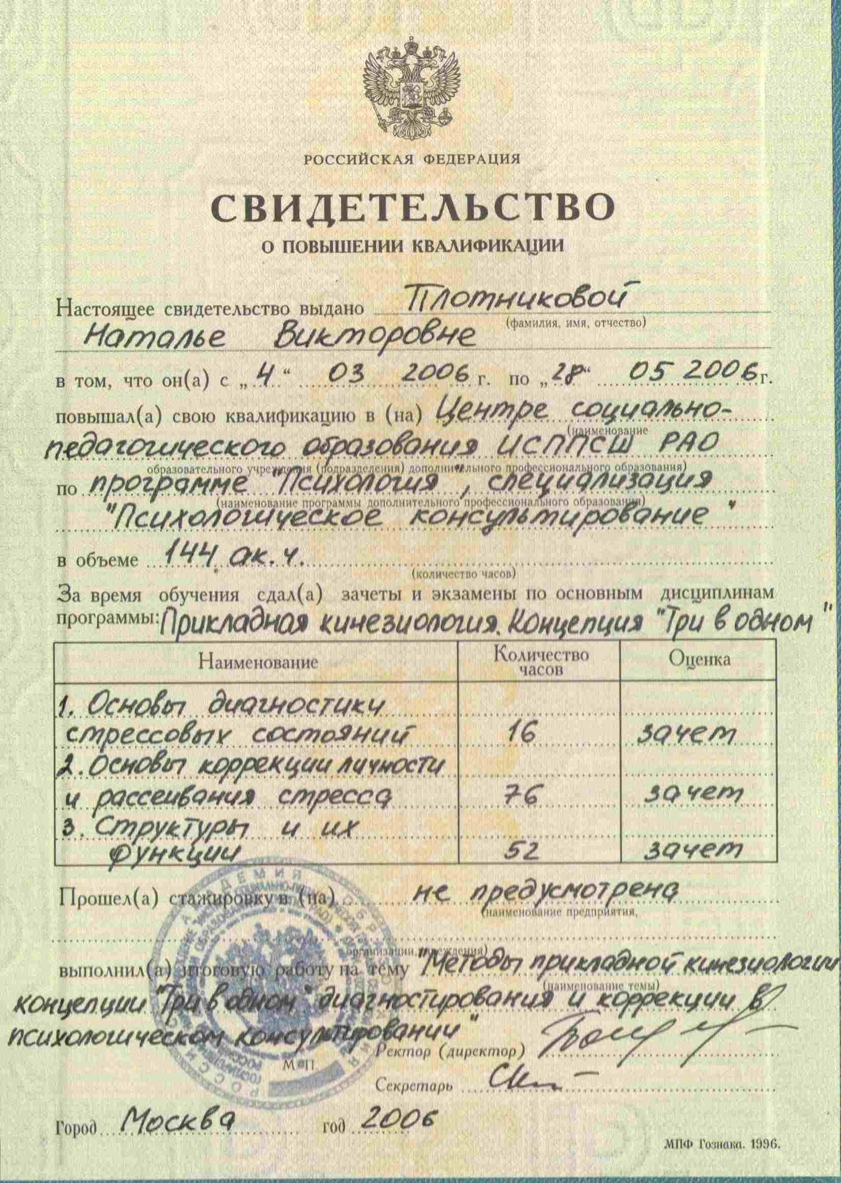 Diplom-003