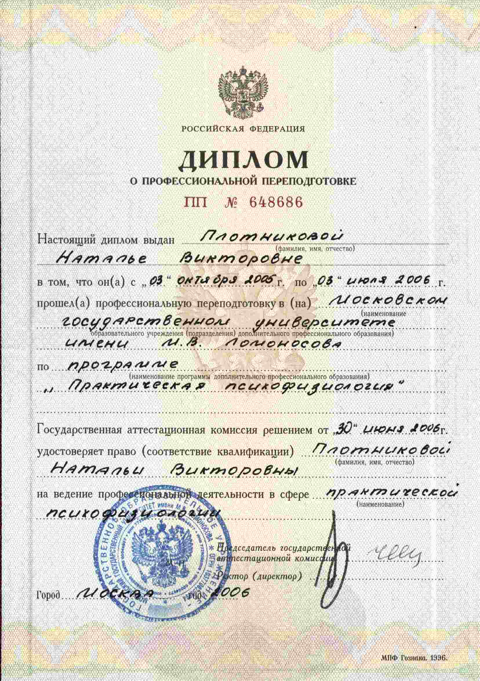 Diplom-004