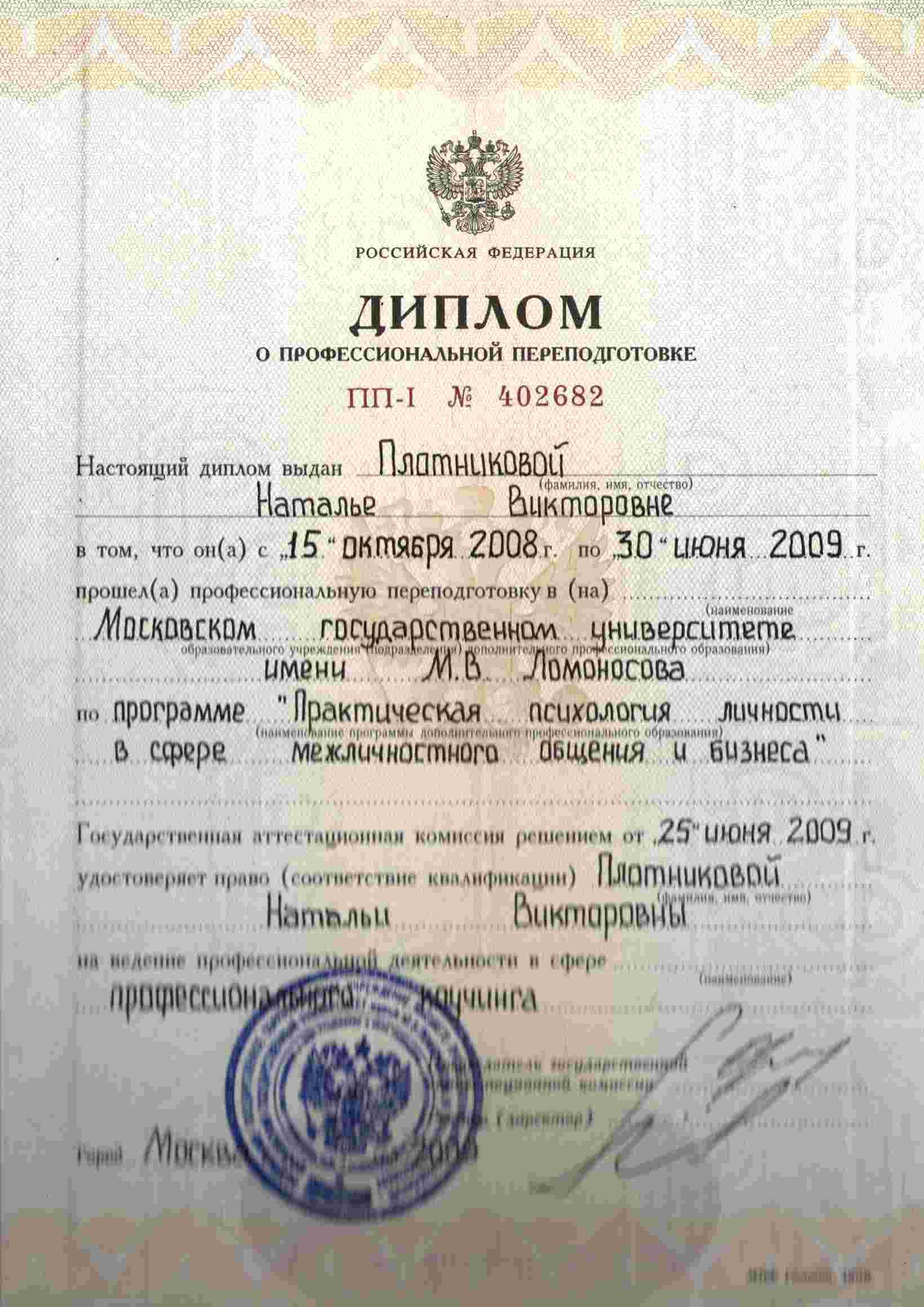 Diplom-005