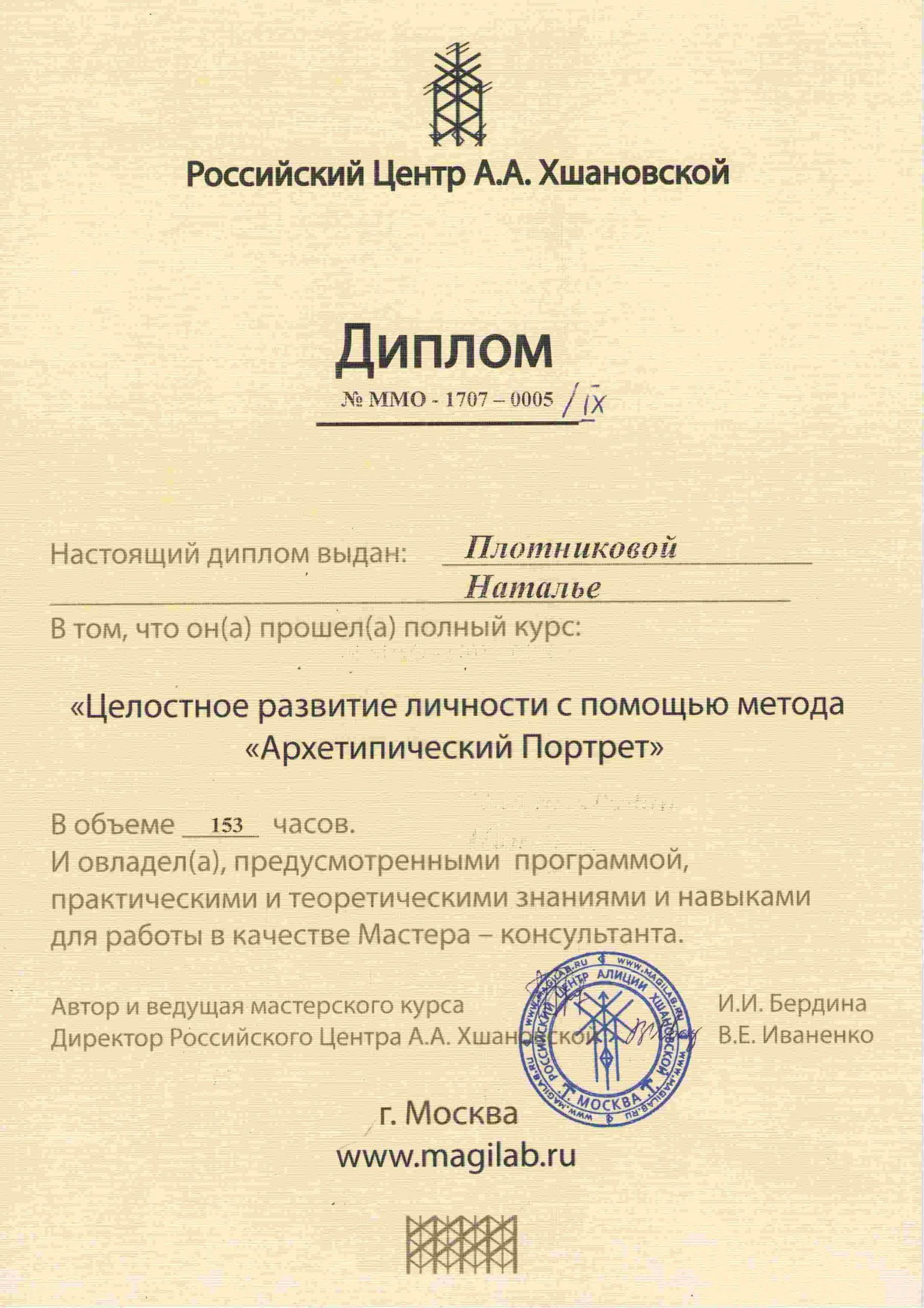 Diplom-006