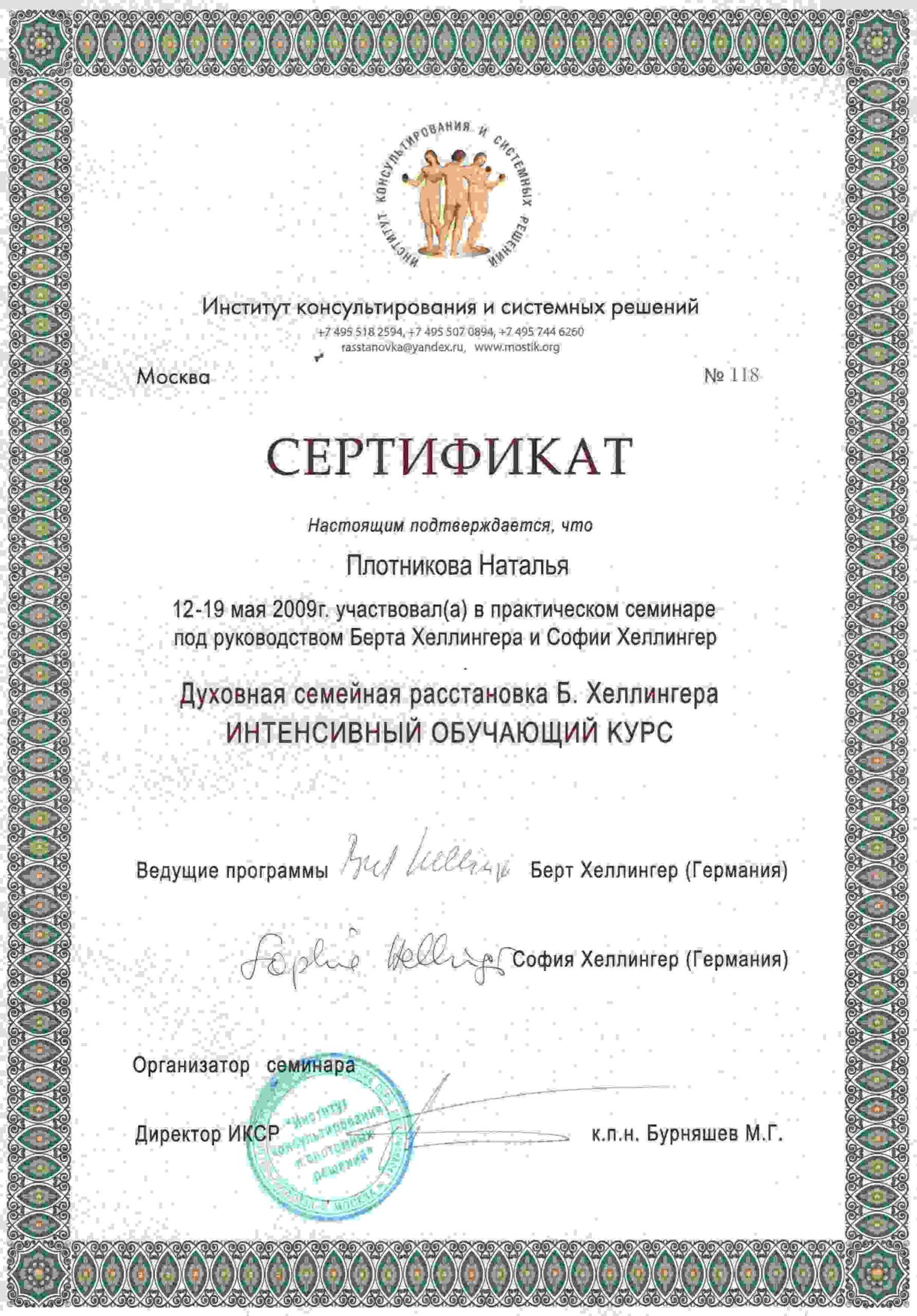 Diplom-008